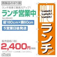のぼり  ランチ   No.26440