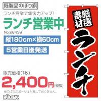 のぼり  素材厳選ランチ   No.26439
