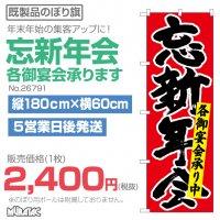 【既製品のぼり】  忘新年会 各御宴会承ります(赤)   No.26791