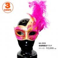 仮面舞踏会マスク