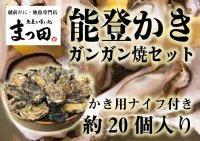 【冷蔵】能登かきガンガン焼セット2kg入り【調理簡単】