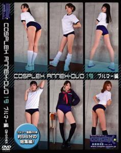 COSPLEX ANNEX-DVD 19(ブルマ着編)