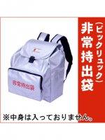 【日本防炎協会認定品】「大型リュックタイプ 燃えない非常持出袋」