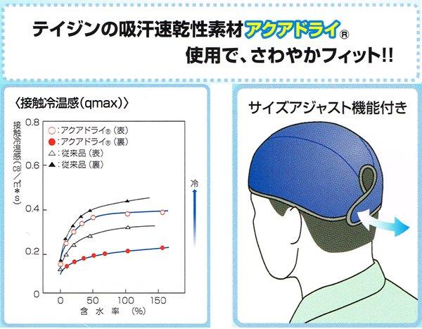 さわやかキャップ ヘルメット用インナーキャップ【画像2】