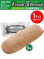 非常食【5年保存】Fresh 5 Bread フレッシュ・ファイブ・ブレッド 1ケース(50ヶ入り)