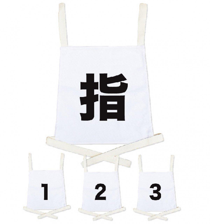 操法用ゼッケン 4枚セット【指・1・2・3】ホワイト (ポンプ車/小型ポンプ)