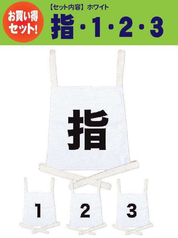 操法用ゼッケン 4枚セット【指・1・2・3】ホワイト (ポンプ車/小型ポンプ) 【画像2】