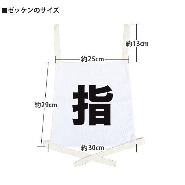 操法用ゼッケン 4枚セット【指・1・2・3】ホワイト (ポンプ車/小型ポンプ) 【画像3】