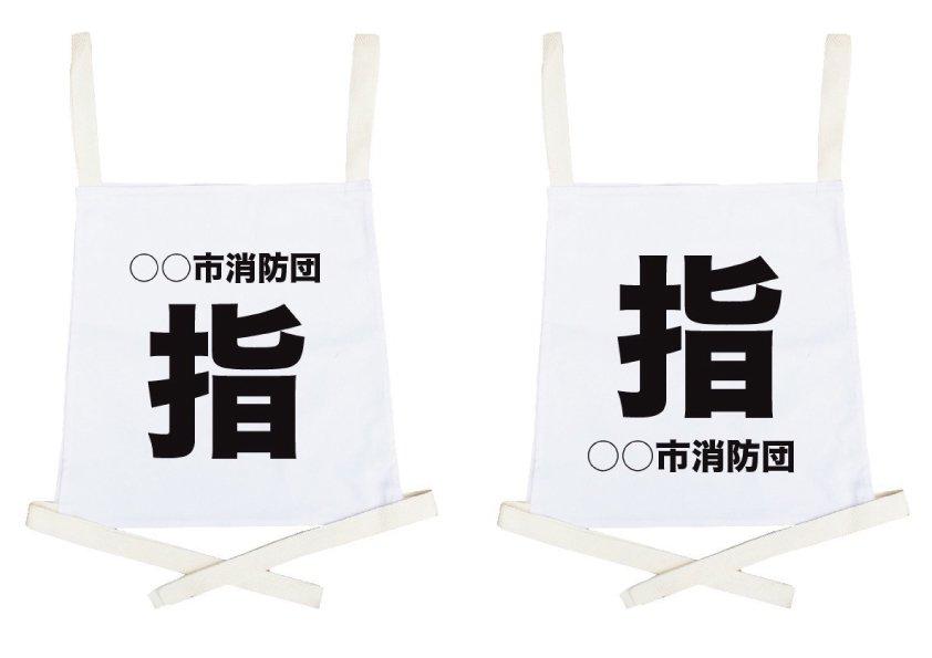 オリジナル操法用ゼッケン【ホワイト】プリント位置【上部】