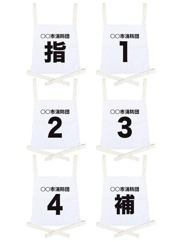 オリジナル操法用ゼッケン【ホワイト】プリント位置【上部】【画像3】