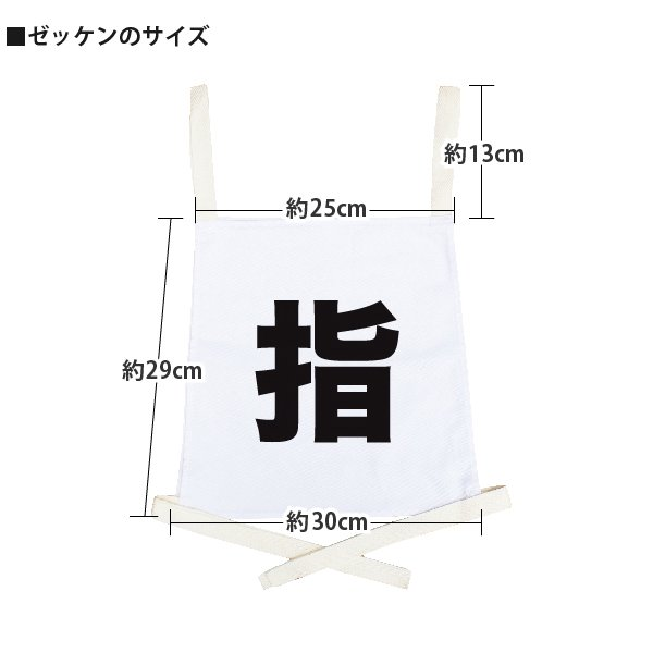 オリジナル操法用ゼッケン ホワイト【画像4】