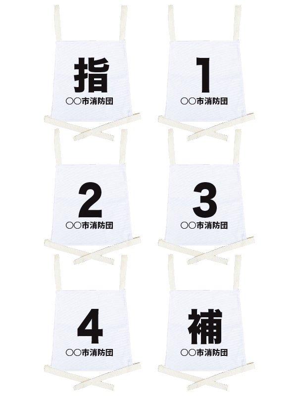 オリジナル操法用ゼッケン ホワイト【画像6】