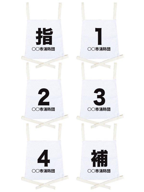 オリジナル操法用ゼッケン【ホワイト】文字プリント位置【下部】【画像2】