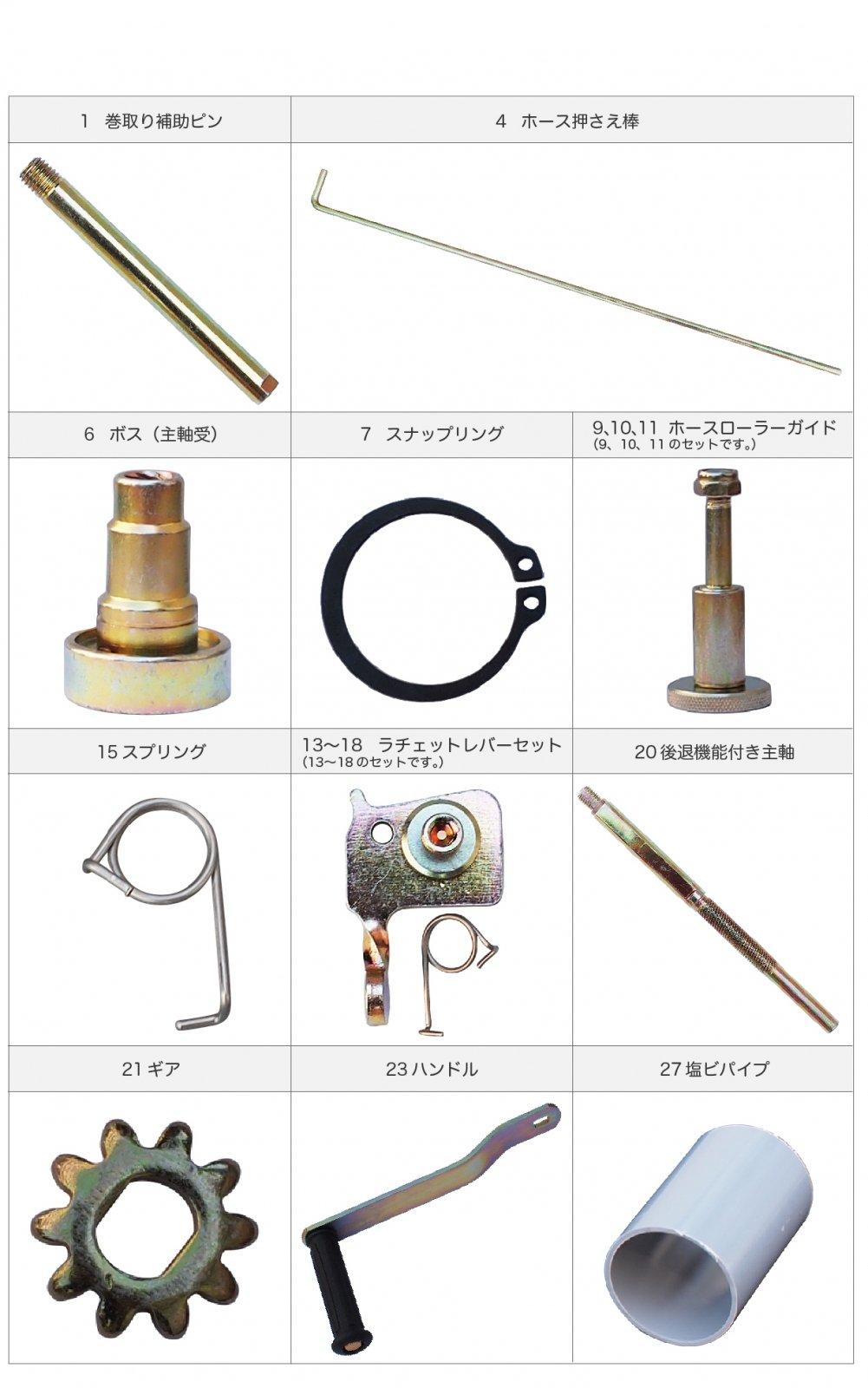 消防ホース巻取機 タコマンV2用部品(修理用)【画像2】