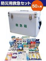 簡易トイレ・救急・衛生 防災用救急セット 50人用 アルミ製【送料無料】
