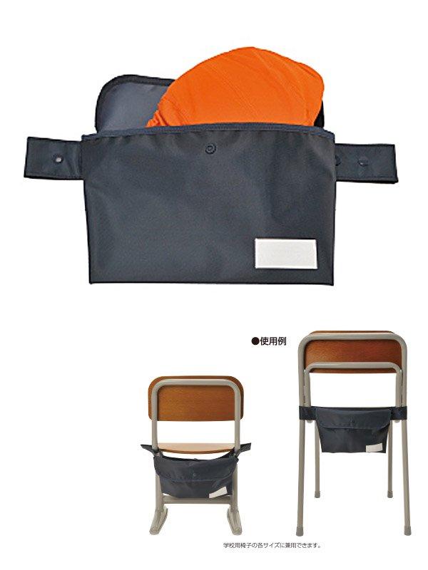イザノキャップ IZANO CAP 椅子用ポーチ【画像2】