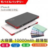 モバイルバッテリー 大容量 10000mAh 単品