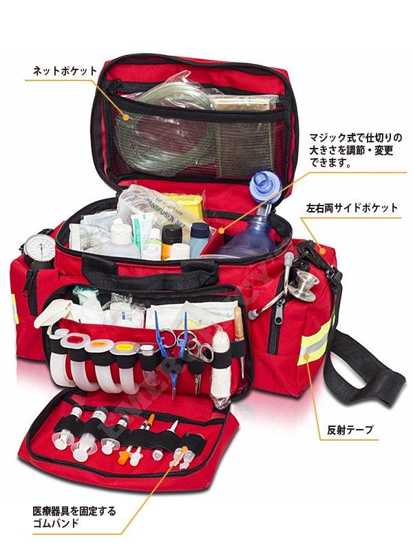 EM13.001 ライトエマージェンシーズバッグ【画像2】