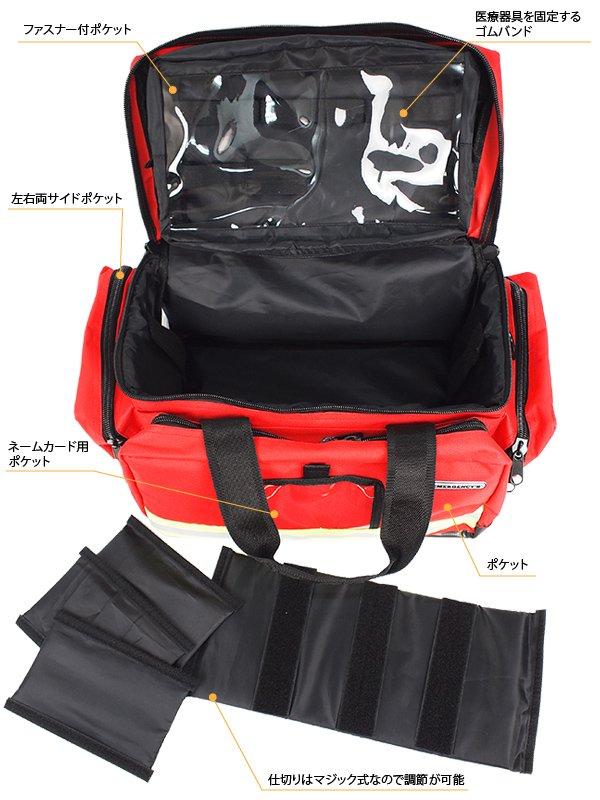 EM13.003 ビッグエマージェンシーズバッグ【画像6】