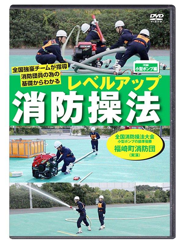 【DVD】レベルアップ消防操法 小型ポンプ編