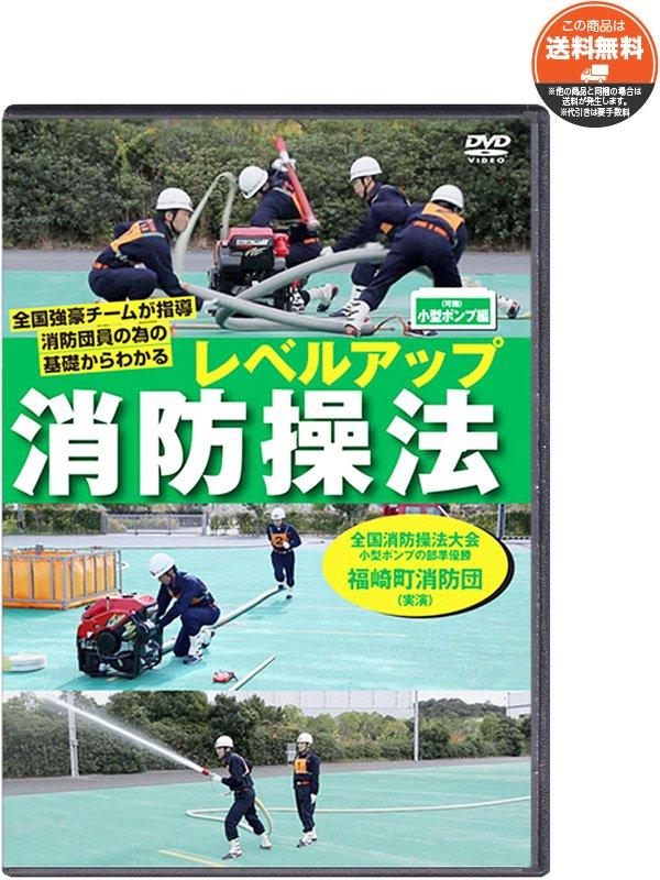 【DVD】レベルアップ消防操法 小型ポンプ編【画像2】