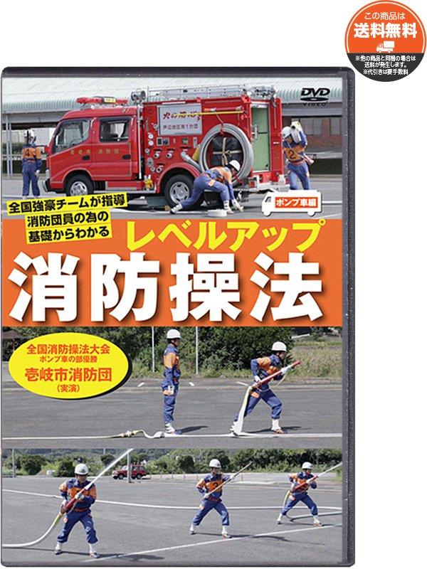 【DVD】レベルアップ消防操法 ポンプ車編【画像2】