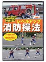 消防操法DVD 【DVD】レベルアップ消防操法 ポンプ車編