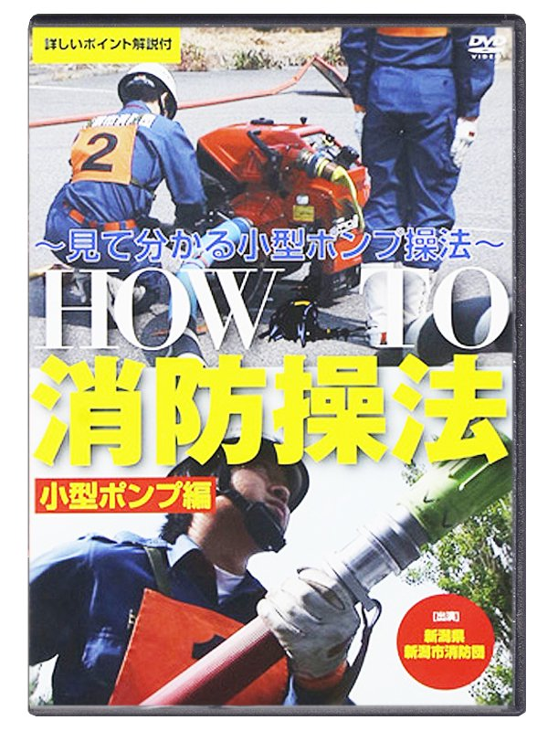【DVD】HOW TO 消防操法 小型ポンプ編
