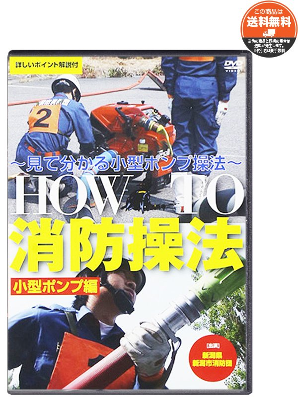 【DVD】HOW TO 消防操法 小型ポンプ編【画像2】