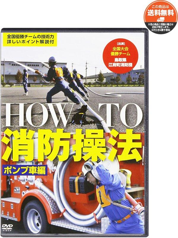 【DVD】HOW TO 消防操法 ポンプ車編【画像2】
