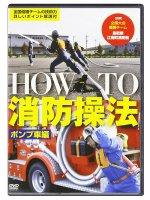 消防操法DVD 【DVD】HOW TO 消防操法 ポンプ車編