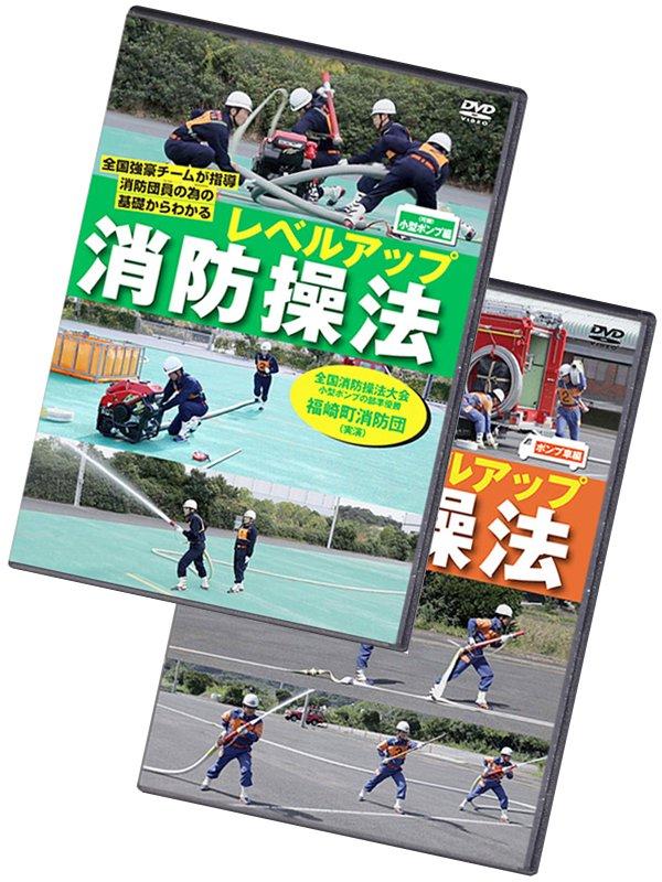 【DVD】レベルアップ 消防操法 セット (小型ポンプ編+ポンプ車編)