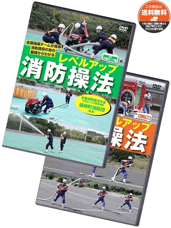 【DVD】レベルアップ 消防操法 セット (小型ポンプ編+ポンプ車編)【画像2】