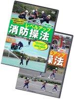 【DVD】レベルアップ消防操法 小型ポンプ編+ポンプ車編 セット