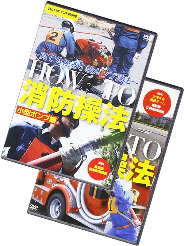 【DVD】HOW TO 消防操法 セット (小型ポンプ編+ポンプ車編)