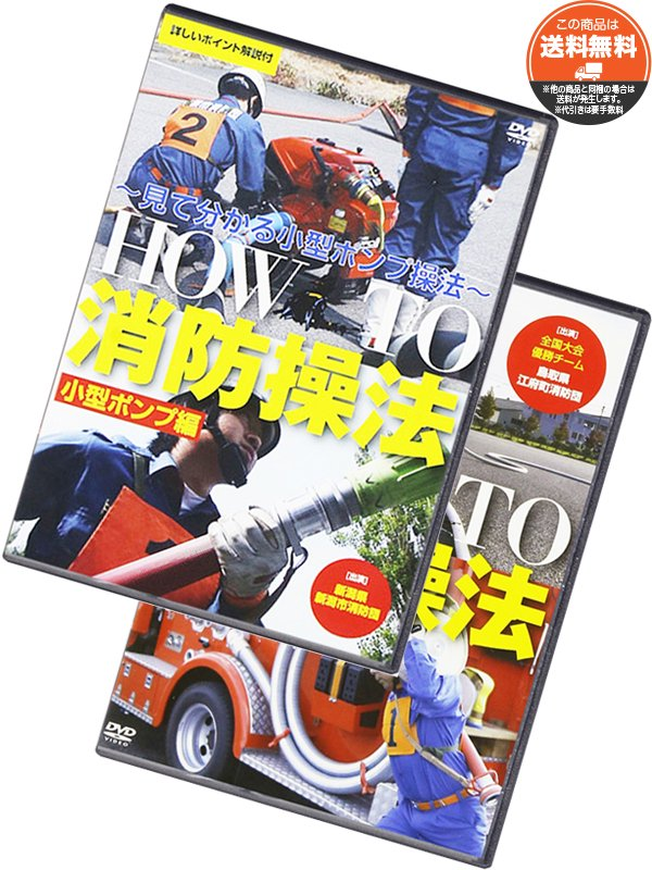 【DVD】HOW TO 消防操法 セット (小型ポンプ編+ポンプ車編)【画像2】