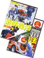 法被・旗手ベルト 【DVD】HOW TO 消防操法 セット (小型ポンプ編+ポンプ車編)