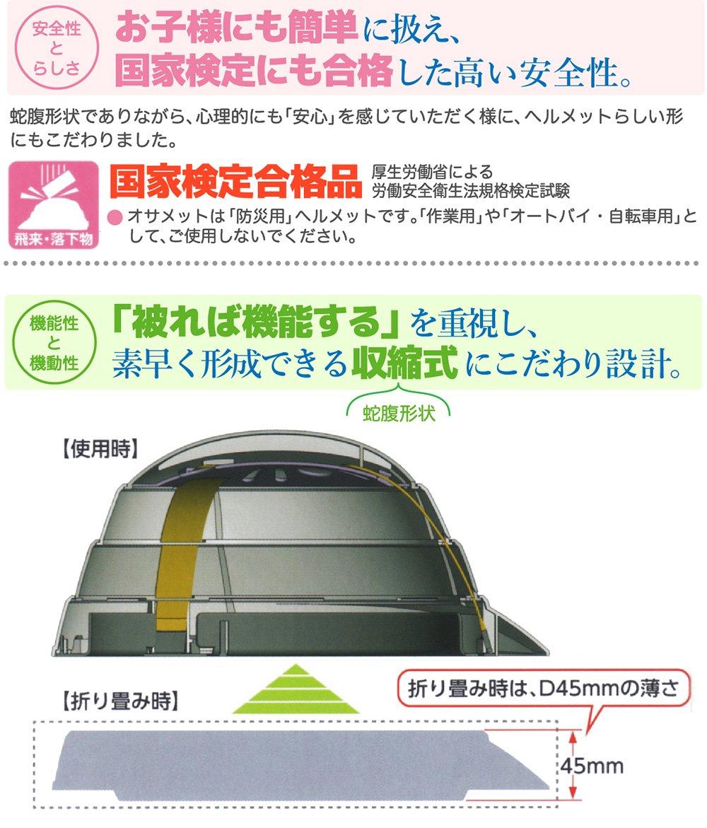 防災用折りたたみ式ヘルメット osamet オサメット 国家検定品【画像2】