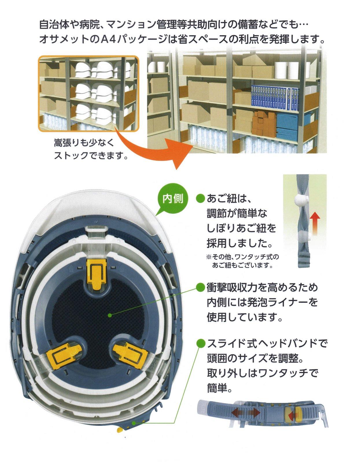 防災用折りたたみ式ヘルメット osamet オサメット 国家検定品【画像4】