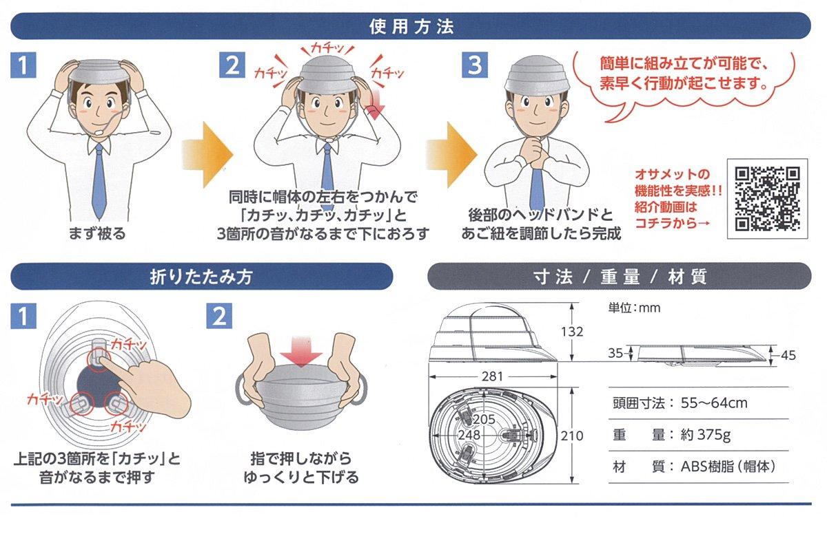 防災用折りたたみ式ヘルメット osamet オサメット 国家検定品【画像6】