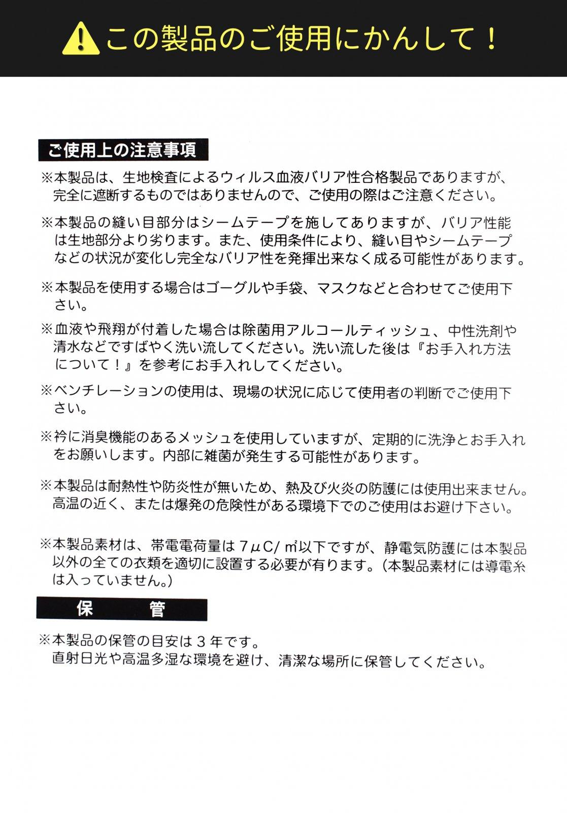 ディアプレックス感染防止衣ジャケット【画像6】