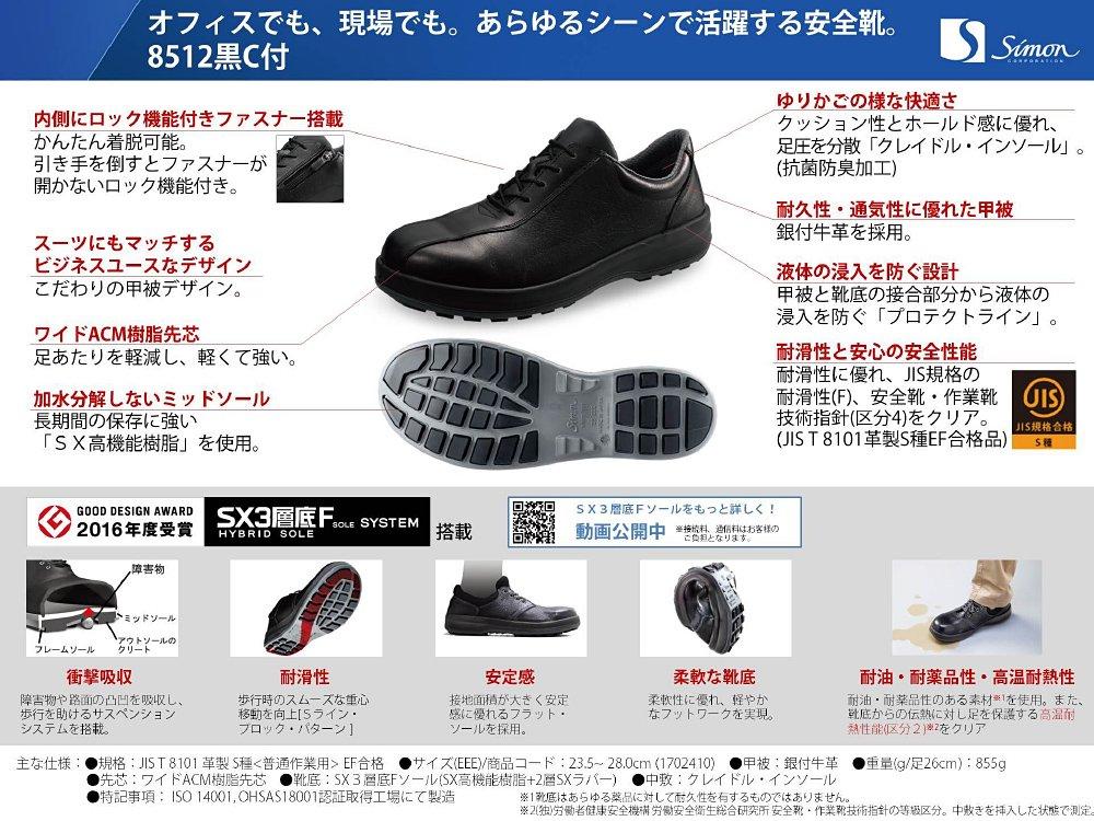 8512黒C付 安全靴【画像2】