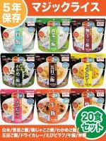 【5年保存】マジックライス  20食セット【味9種類】