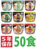 【5年保存】マジックライス  50食セット【味9種類】