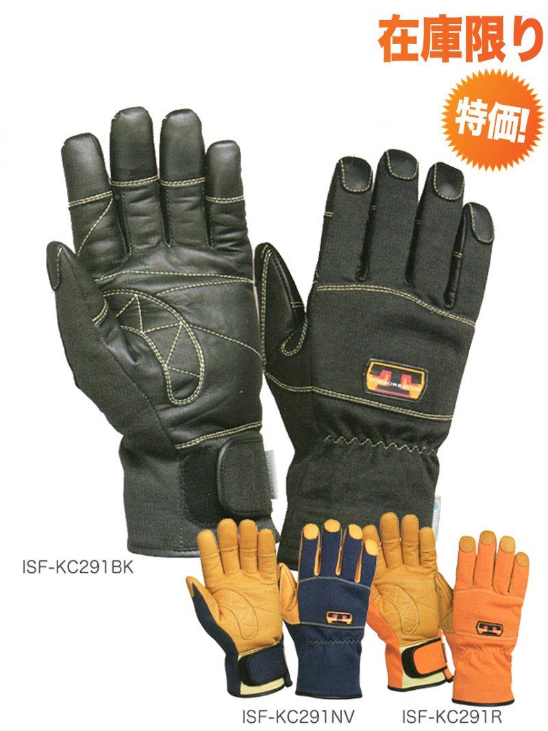 【在庫限り特価】トンボレスキュー手袋 ISF-KC291NV/ISF-KC291R