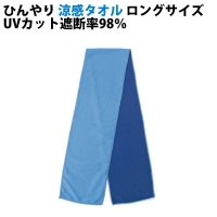 熱中症対策 ひんやりタオル 涼感タオル ロングサイズ 90×20cm