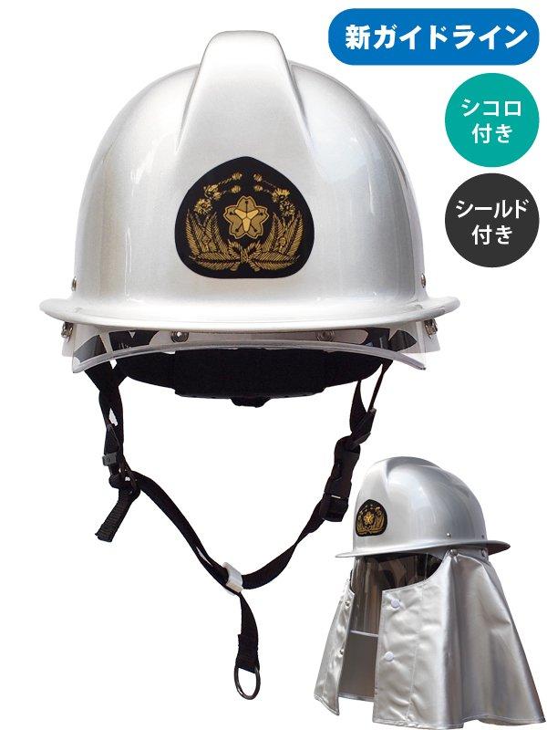 FD-2 消防団新ガイドライン シールド付きシルバーヘルメット シコロ付き スチロール入【画像2】