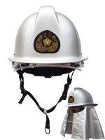 FD-2 消防団新ガイドライン シールド付きシルバーヘルメット シコロ付き スチロール入