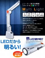 防災グッズ 防災多機能懐中電灯 新型マルチデスクライト LEDライト ラジオ iPhone スマートフォン充電