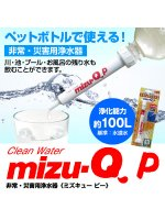 防災グッズ 携帯用ストロー浄水器 mizu-QP 大災害に備えて!ペットボトルで使える!キャンプやアウトドアにも 東洋技研